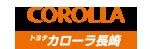 トヨタカローラ長崎